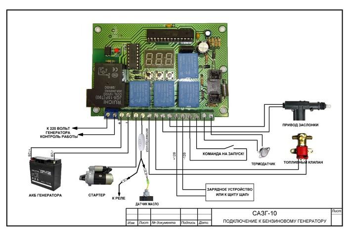 схема подключения блока автозапуска генератора САЗГ-10